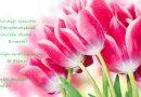 Sveicam Starptautiskajā sieviešu dienā – 8.martā!